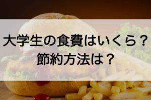 shokuhi-titleimage