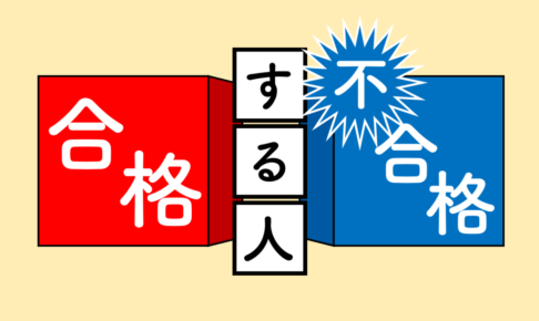 goukakuhugoukaku-titleimage
