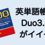 duo3_0-titleimage