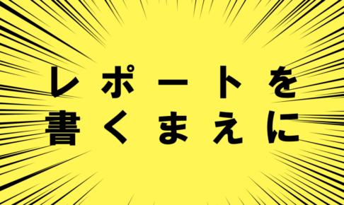 repotokakumaeni-titleimage