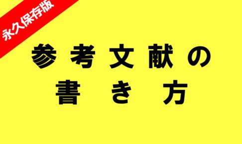 sankoubunnken-titleimage
