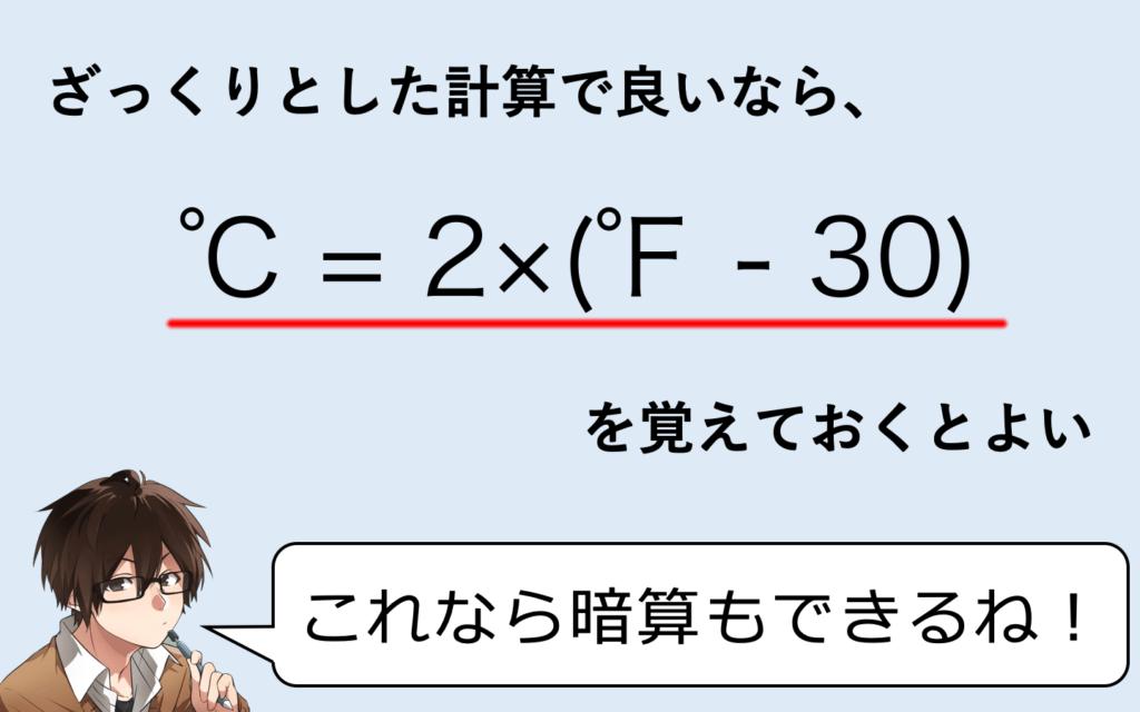 celsius-fahrenheit02