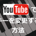 youtube-key-titleimage