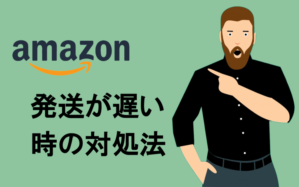 amazon-osoi-titleimage