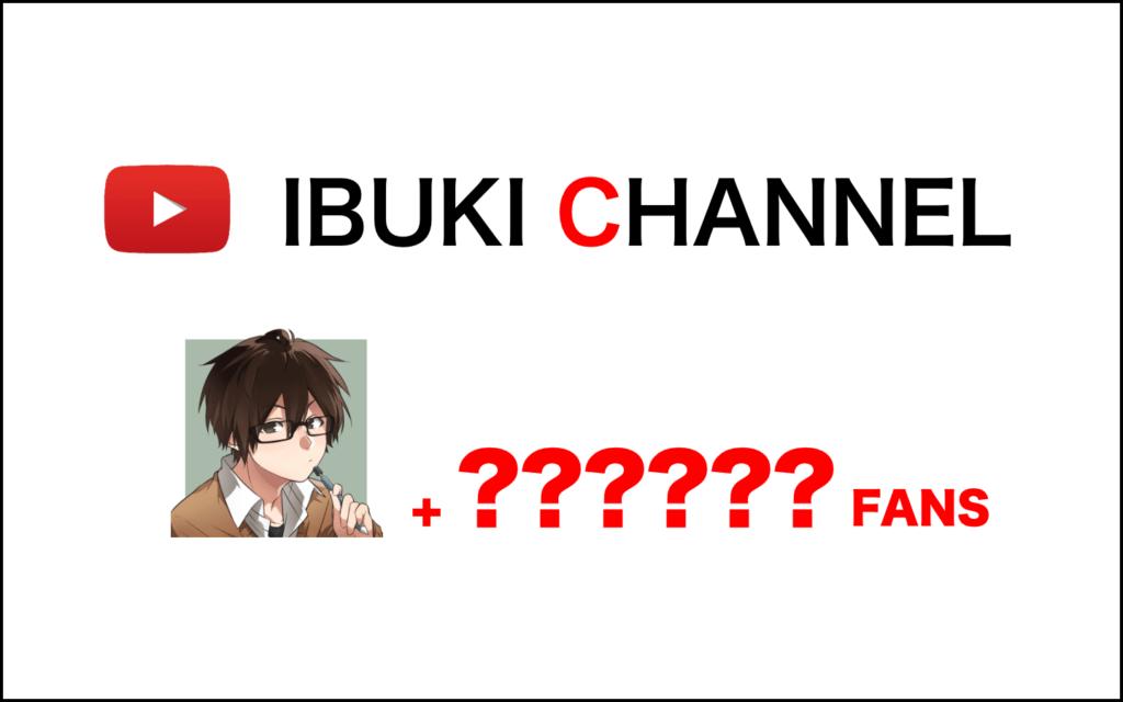 ibuki-channnel