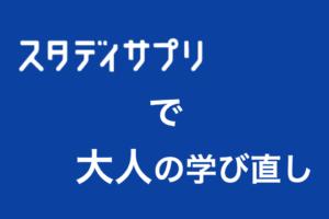 studysapuri-otona-titleimage