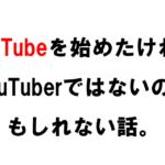youtube-youtuba