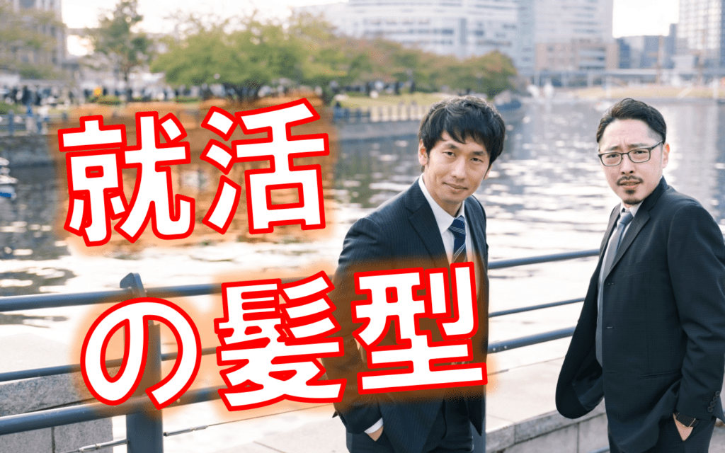 shuakatu-hairstyle-titleimage