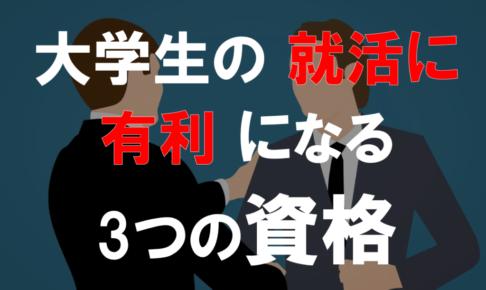 shuukatu-sikaku-titleimage