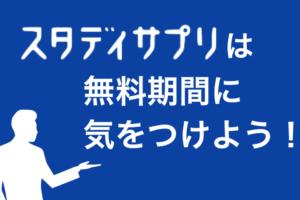 studysapuri-muryoutaiken-titleimage