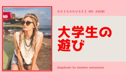 daiagakusei-asobi