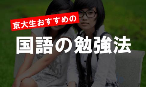 kokugo-gebnkyouhou-titleimage