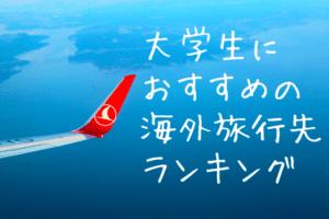 daigakuseikaigai-titleimage