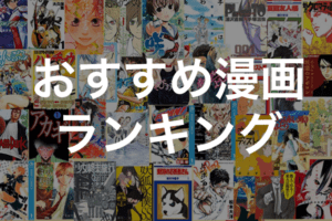 manga-ranking-titleimage