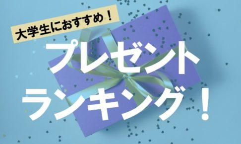 daigakusei-present