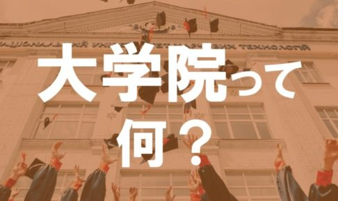 daigakuin-titleimage