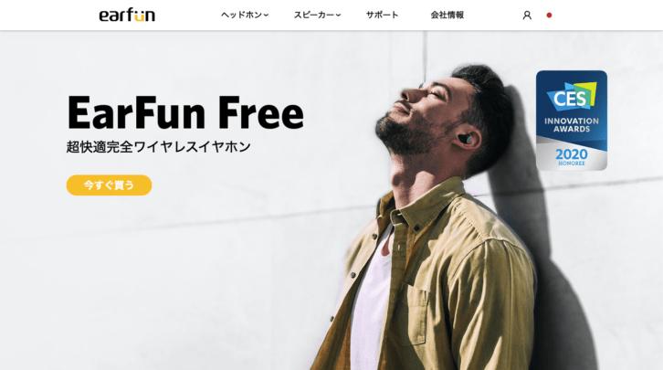 earfun-homepage