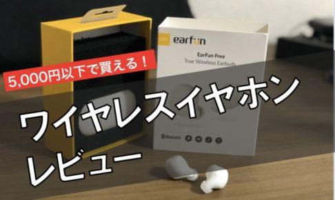 earfun-titleimage