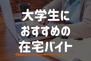 daigakusei-zaitaku-titleimage