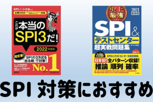 spi-taisaku-titleimage