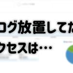 blog_hochi_access