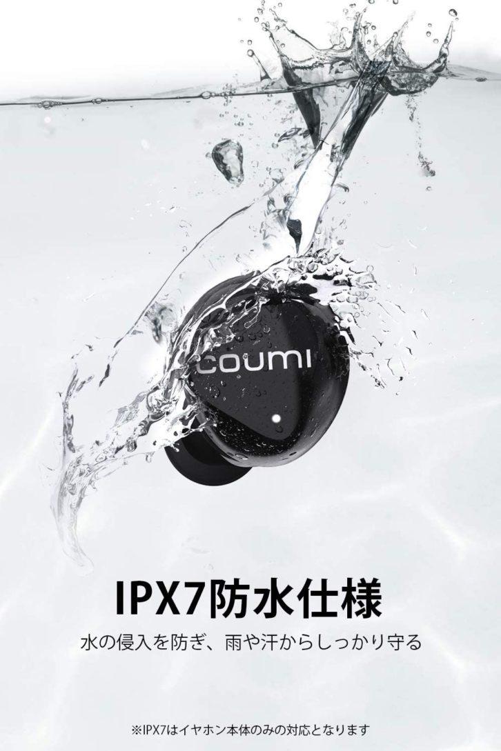 coumi-bousui